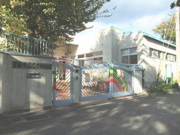 箕面市立なか幼稚園の画像1