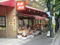 サニーマート 鷺沼店