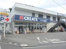 クリエイトSD(エス・ディー) 立川砂川店