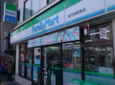 ファミリーマート 高円寺駅東店の画像1