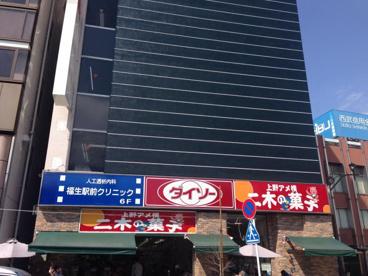 ザ・ダイソー 福生駅前店の画像1