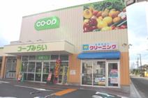 コープみらい コープ青梅新町店