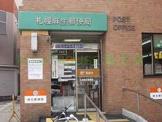 札幌麻生郵便局