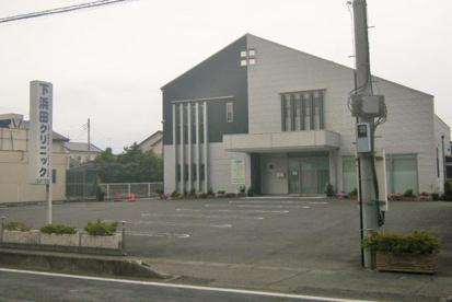 下浜田クリニックの画像1