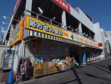 どらっぐぱぱす 東砂店の画像1