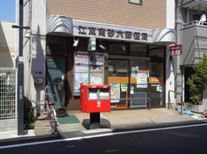 江東南砂六郵便局の画像1