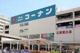 ホームセンターコーナン 江東深川店