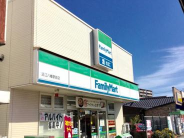 ファミリーマート 近江八幡駅前店の画像1