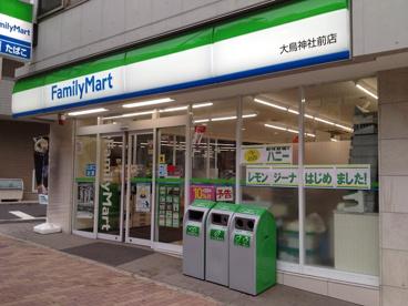 ファミリーマート 大鳥神社前店の画像1