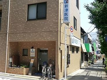 新津医院の画像1