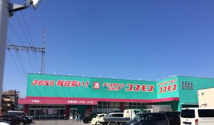 コスモス下郡店の画像1