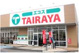 スーパーたいらや 久米川八坂店