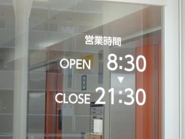 OK(オーケー)ストア宮崎台店の画像2