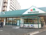 マルエツ子母口店