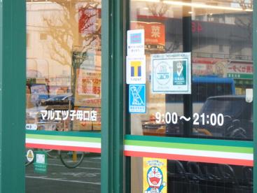 マルエツ子母口店の画像2