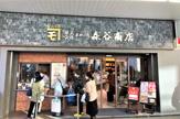 本神戸肉森谷商店