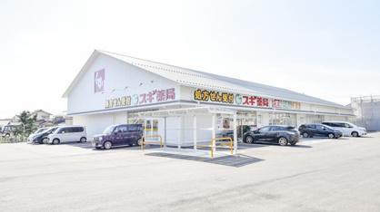 スギ薬局近江八幡北店の画像1