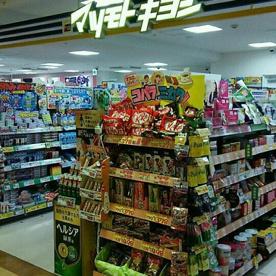 マツモトキヨシ メトロ・エム後楽園店の画像1