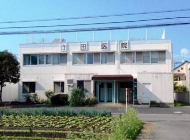 竹田医院の画像1
