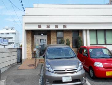 藤塚医院の画像1