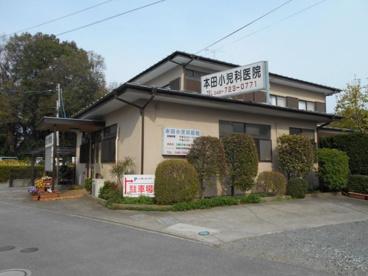 本田小児科医院の画像1