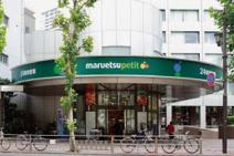 maruetsu(マルエツ) プチ 赤坂店