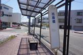 比島橋バス停