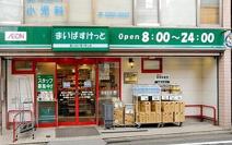 まいばすけっと 中野本町4丁目店