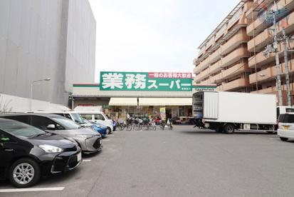 業務スーパー 高槻店の画像1