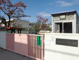 市立久宝寺幼稚園