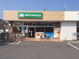 モスバーガー北上尾店の画像1