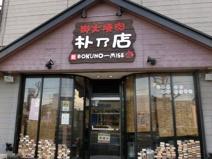 炭火焼肉朴乃店