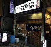 江戸銀練馬店