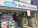 ウェルシアダックス下京五条高倉店