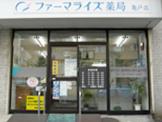 ファーマライズ薬局亀戸店