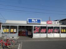 ビッグ・エー 上町店