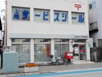 上尾宮本町郵便局