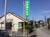 沼野歯科医院