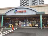 フレスタ河内店