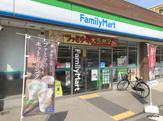 ファミリーマート 三先一丁目店
