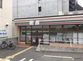 セブンイレブン 大阪三先1丁目店