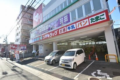 スギ薬局 八戸ノ里店の画像1