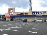 DRUG(ドラッグ)ユタカ 野洲店