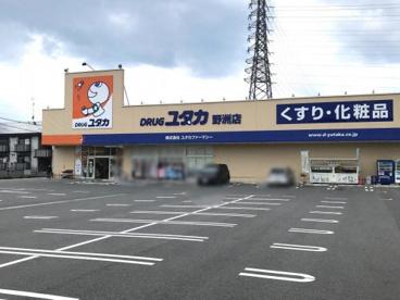 DRUG(ドラッグ)ユタカ 野洲店の画像1