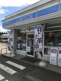 ローソン 鶴ヶ島松ヶ丘三丁目店