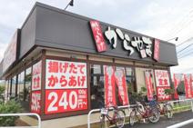 からやま武蔵村山店