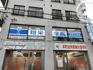 翔栄学院の画像1