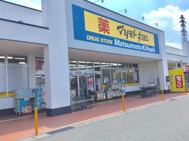ドラッグストア マツモトキヨシ 西友楽市伊勢崎茂呂店の画像1