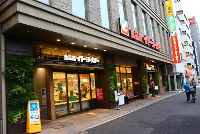イトーヨーカドー 食品館練馬高野台店の画像1