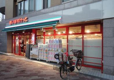 まいばすけっと高円寺大和陸橋店の画像1